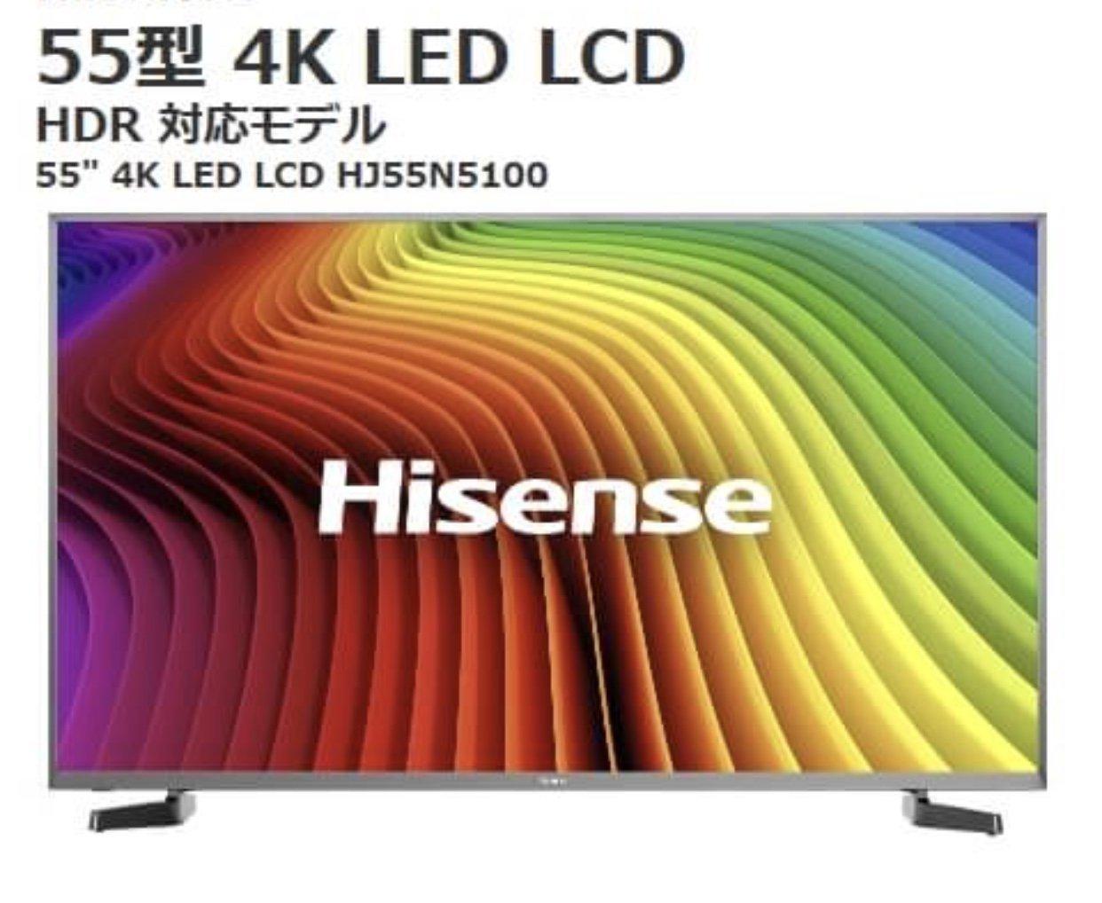 3年保証◆ハイセンス 55V型 4K対応液晶テレビ HDR対応 -メーカー3年保証/外付けHDD録画対応(裏番組録画)- HJ55N5100 業界最安値◆Panasonic SONY SHARP TOSHIBA同サイズ製品と比較して下さい◆HJ55N5000とベゼル色違い。 B078NXZJ86
