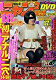 DVD付 ニャン2倶楽部ライブウィンドウズDVD 61 (コアムックシリーズ 655)