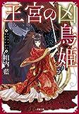 王宮の凶鳥姫 (小学館文庫キャラブン!)