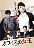 [DVD]オフィスの女王 完全版 DVDコンプリートBOX