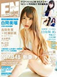 特別編集版 2019年 04 月号 [雑誌]: ENTAME(エンタメ) 増刊