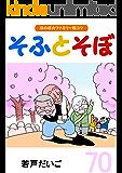 そふとそぼ(70)