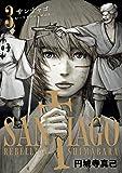 サンチャゴ 3 (ビッグコミックス)