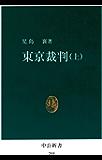 東京裁判〈上〉 (中公新書)