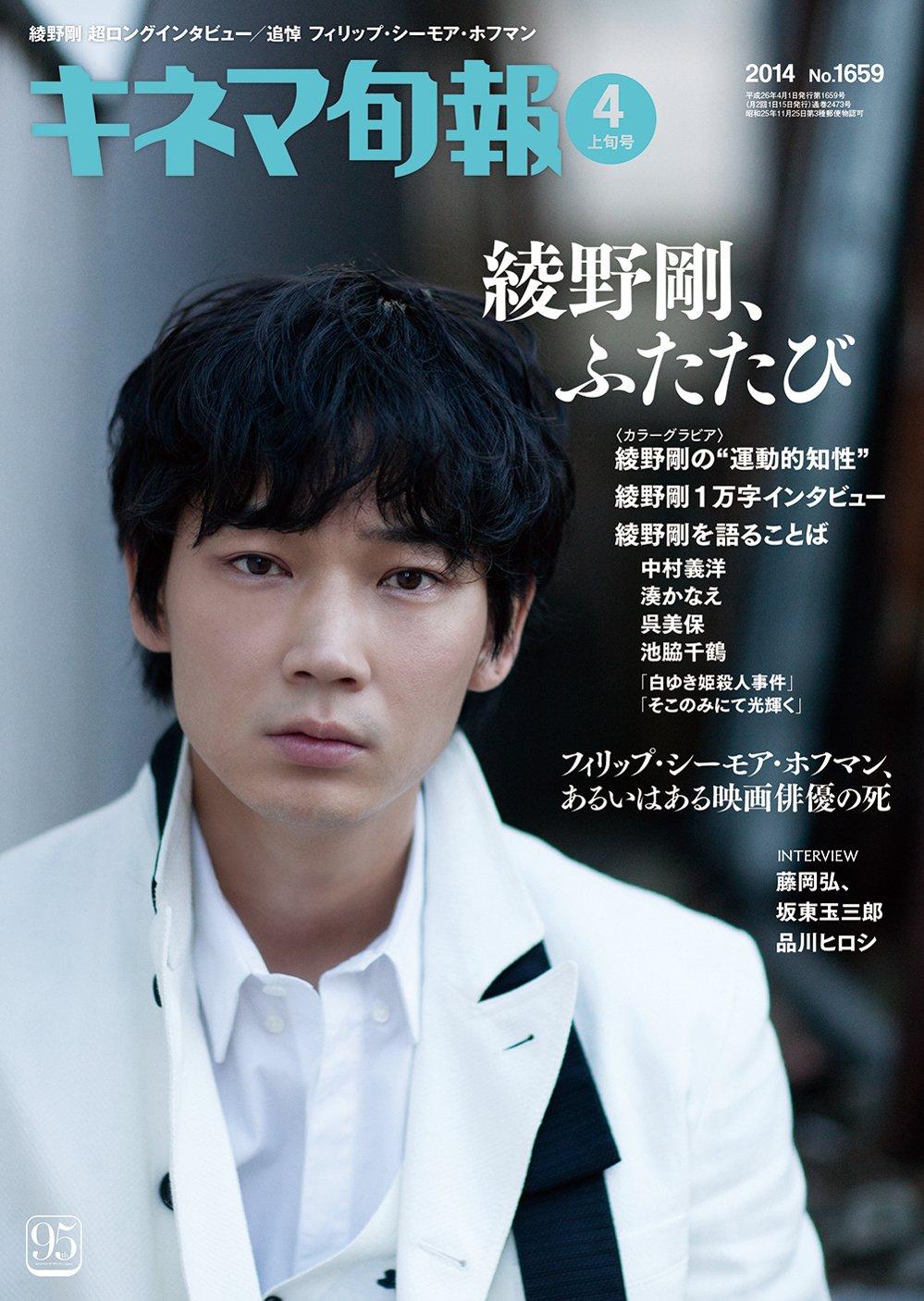 キネマ旬報 2014年4月上旬号 No....