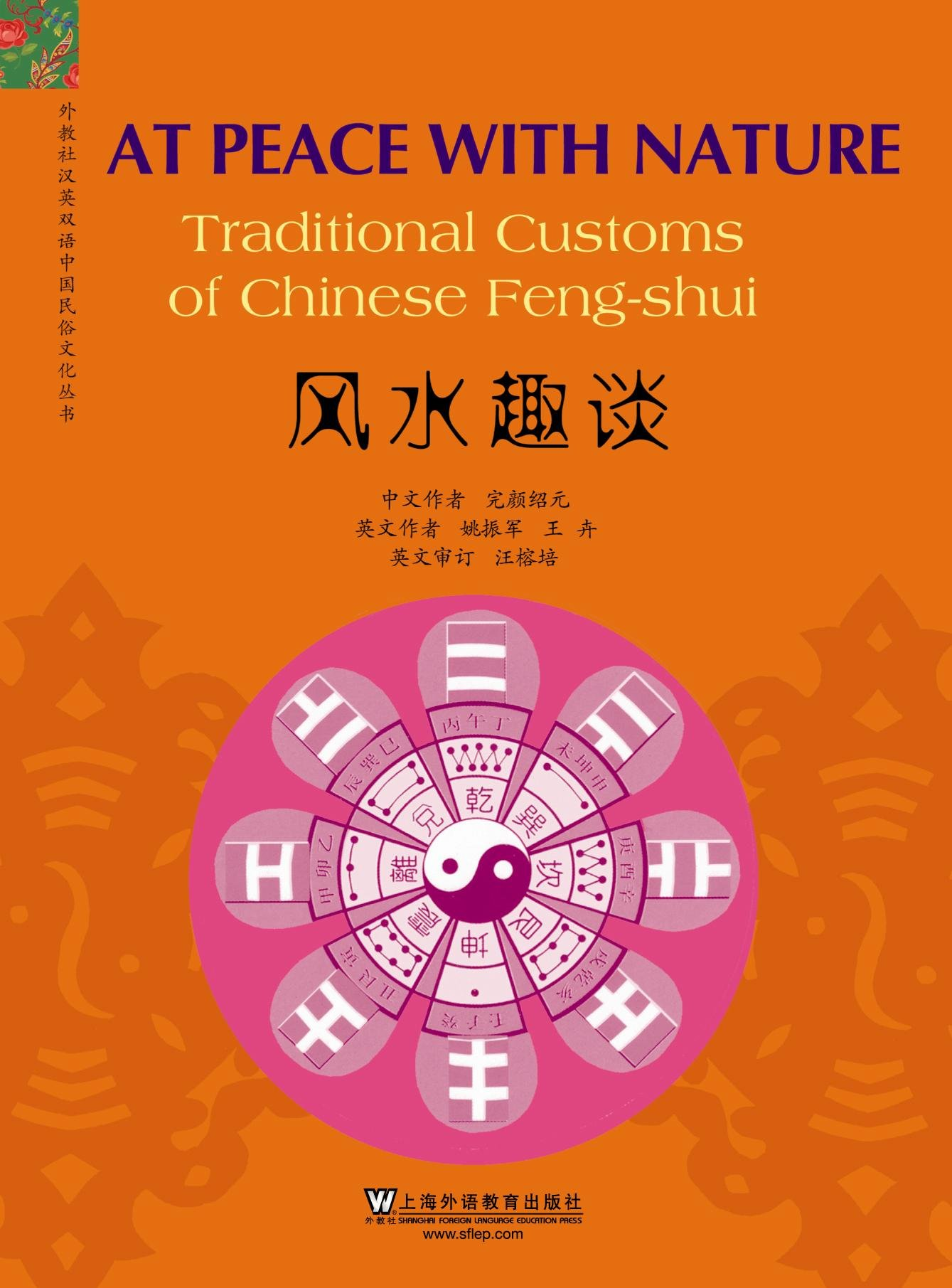 Download At Peace with Nature: Traditional Customs of Chinese Feng-shui (Chinese Edition) ebook