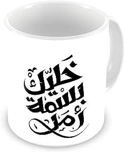 كوب مج للقهوة والشاي طباعة حرارية، خليك بسمة أمل