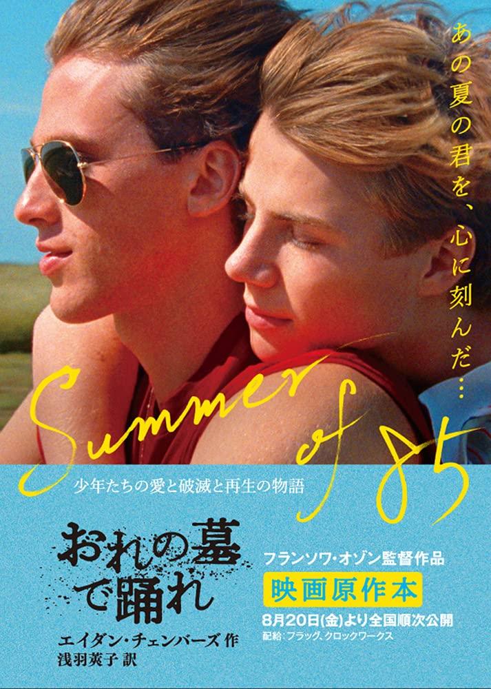 【グッズプレゼント】映画『Summer of 85』原作本を3名様にプレゼント!