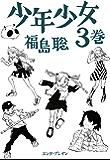 少年少女 3巻 (HARTA COMIX)