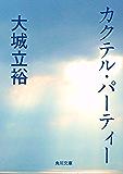 カクテル・パーティー (角川文庫)