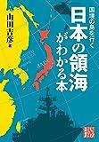 国境の島を行く 日本の領海がわかる本 (じっぴコンパクト文庫)