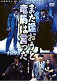 【新装版】キャラメルボックス『また逢おうと竜馬は言った 1995』 [DVD]