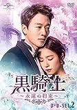 [DVD]黒騎士~永遠の約束~ DVD-SET2