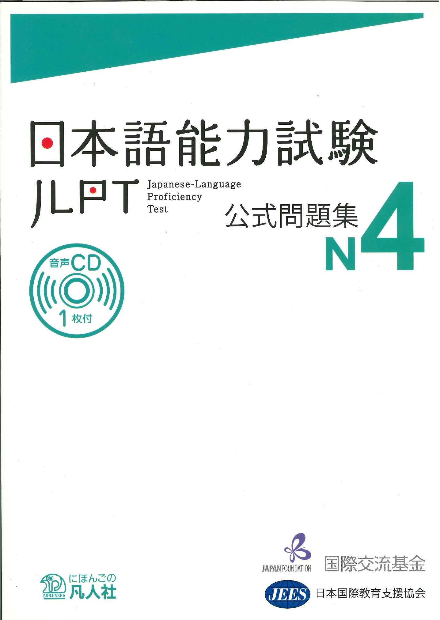 jlpt n4 japanese lauguage proficiency test official book trial rh amazon com Pretty Study Guides Examples Study Guide