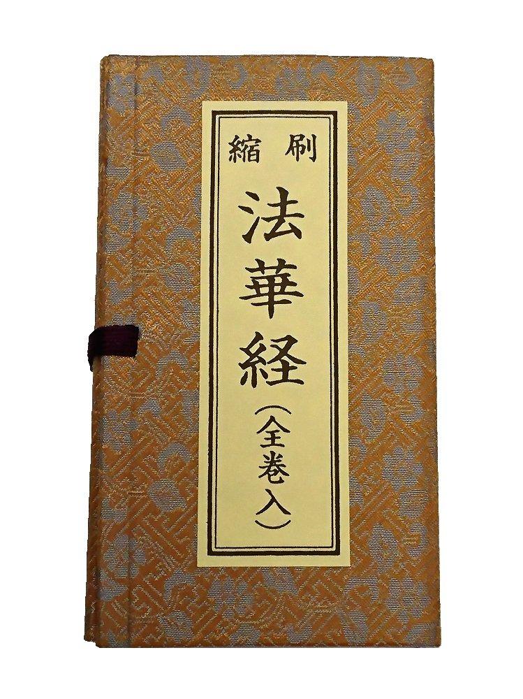 縮刷 法華経(全巻入) (茶) B079T3XDGD茶