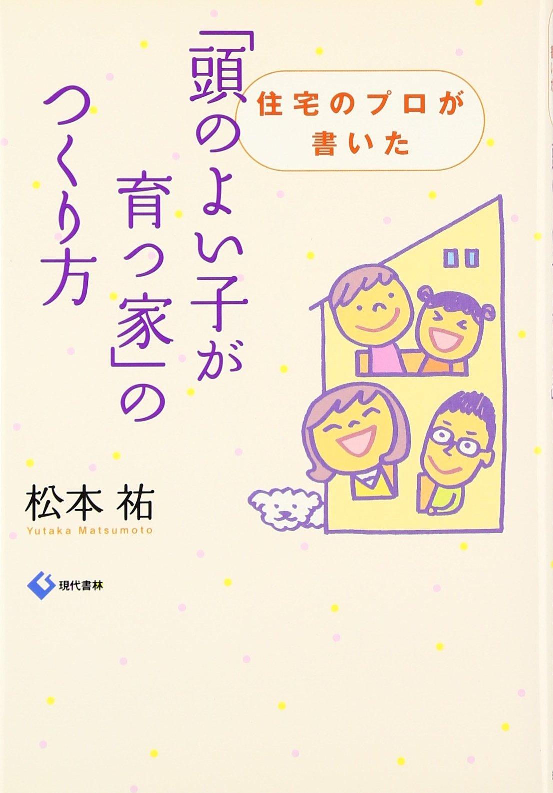 Atama no yoi ko ga sodatsu ie no tsukurikata : Jūtaku no puro ga kaita pdf