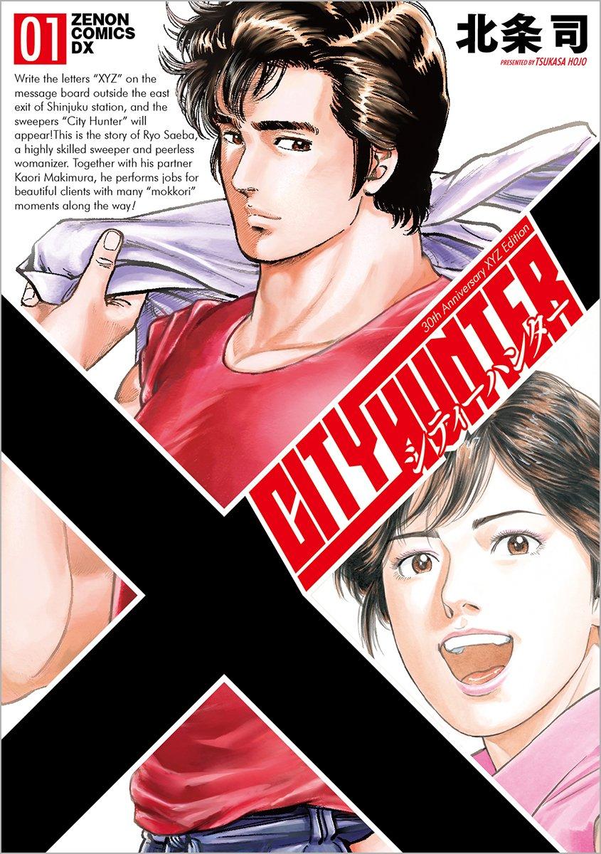 シティーハンター Xyz Edition 1 ゼノンコミックスdx 北条司 本 通販 Amazon