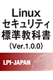 Linuxセキュリティ標準教科書