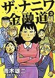 ザ・ナニワ金融道 3 (ヤングジャンプコミックス)