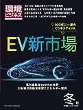 季刊『環境ビジネス』2019年冬号
