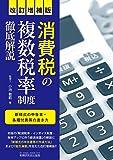 消費税の複数税率制度徹底解説 (改訂増補版)