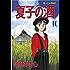 夏子の酒(10) (モーニングコミックス)