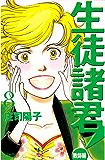 生徒諸君! 教師編(8) (BE・LOVEコミックス)