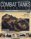 コンバットタンクコレクション 41号 (AAV7A1(クウェート1991年)) [分冊百科] (戦車付) (コンバット・タンク・コレクション)