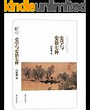 吕思勉文集:史学与史籍七种