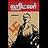 Hitler  (Tamil)