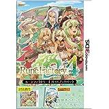 ルーンファクトリー4 ガイドブックパック - 3DS