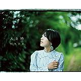 人と時【初回限定盤】(CD+DVD)(初回生産限定盤)