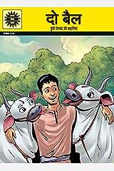 Do Bail (Hindi Edition) Kindle Edition