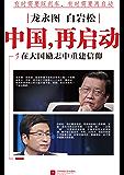 中国,再启动(龙永图、白岩松的思想合论)