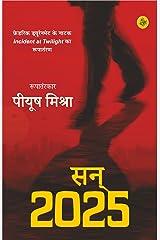 San 2025 (Hindi Edition) Kindle Edition