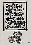 【Amazon.co.jp限定】うちの息子に聞かせたい! 中学生の為の夢を叶える習慣術 [DVD]