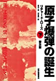 原子爆弾の誕生〈下〉
