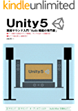Unity 5 実践サウンド入門 「Audio機能の専門書」