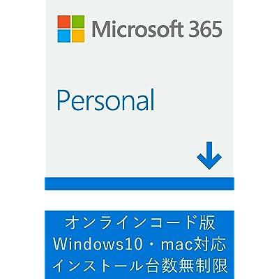 Microsoft 365 Personal 1年版 オンラインコード版ほか 送料不要4,467円(372.3円/月)