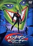 バットマン ザ・フューチャー 甦ったジョーカー [DVD]