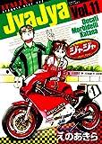ジャジャ 11 (サンデーGXコミックス)