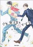 性悪猫も恋をする (CHARA コミックス)