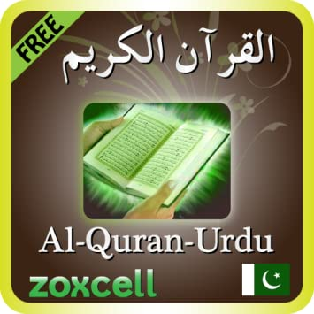 Amazon com: My Urdu Quran With Audio Translation Free: Appstore for