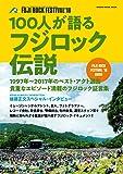 100人が語るフジロック伝説 (シンコー・ミュージックMOOK)