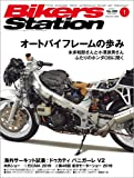 Bikers Station (バイカーズステーション) 2020年1月号 [雑誌]