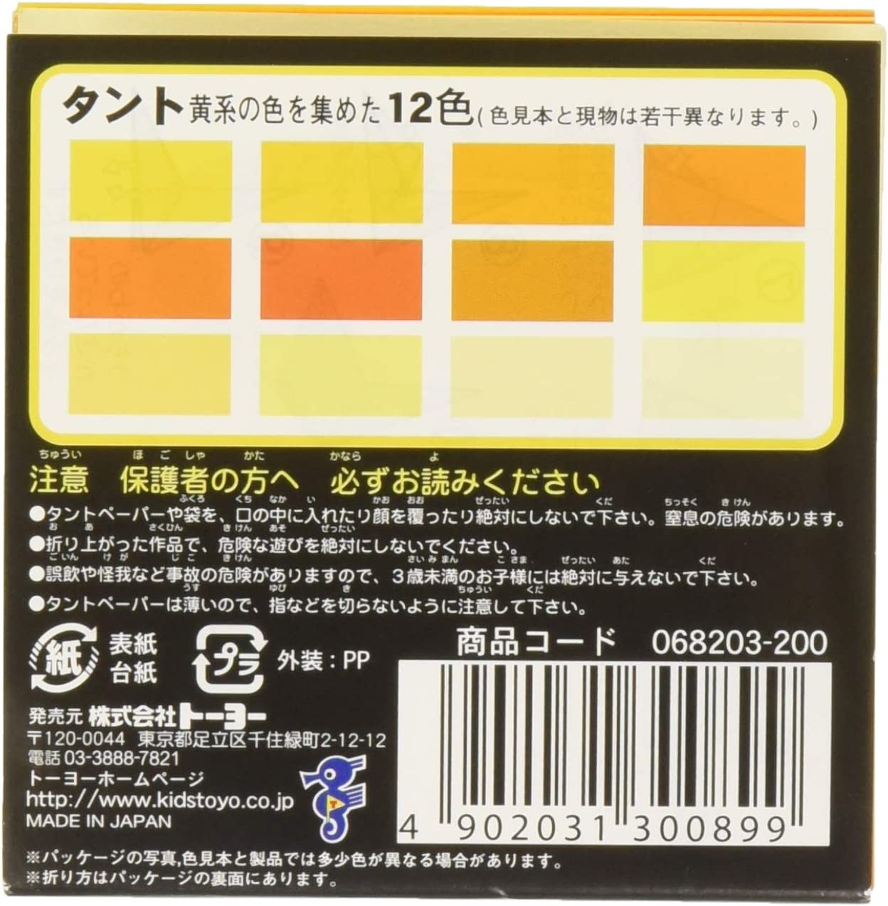 Toyo Origami 12 Colors 068203 4 Each Tant Yellow 7.5cm x 7.5cm