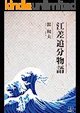 江差追分物語 (22世紀アート)