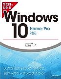 ひと目でわかるWindows 10 Home/Pro対応