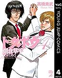 トクボウ朝倉草平 4 (ヤングジャンプコミックスDIGITAL)