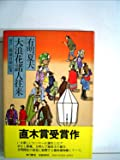 大浪花諸人往来―耳なし源蔵召捕記事 (1978年)